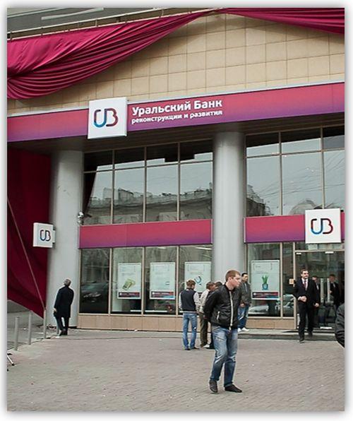 Уральский банк реконструкции и развития отзывы о кредитах потребительских