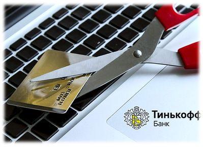 Как заблокировать карту Тинькофф банка через интернет?