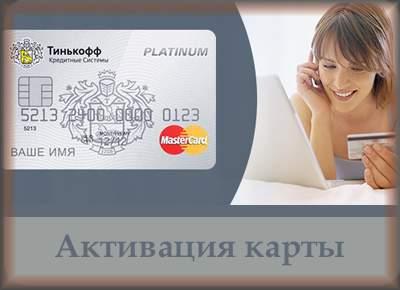 Как активировать карту Тинькофф Платинум через интернет?