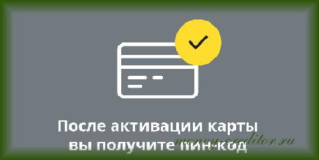 активировать карту тинькофф платинум через интернет на tinkoff ru