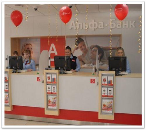 Альфа банк услуги банковской организации