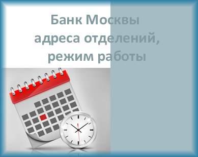 Банк Москвы адреса отделений в Москве, график работы представительств