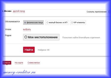 банк москвы адреса отделений в москве как узнать