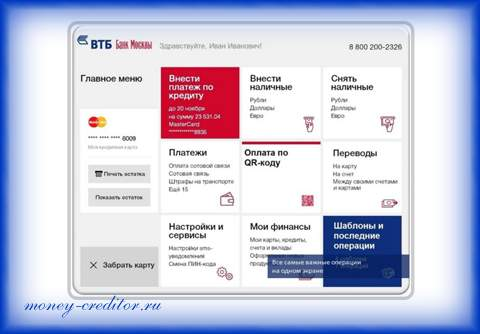 банк москвы банкоматы возможности