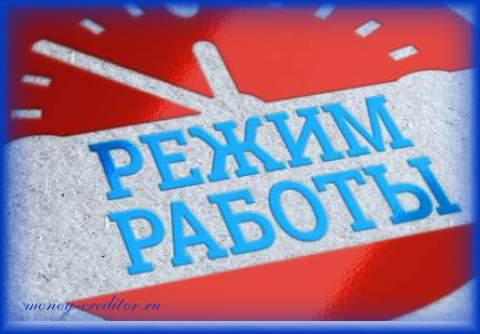 банк москвы часы работы отделений в москве