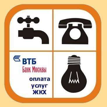 Оплата в Банк Москвы ЖКХ услуг