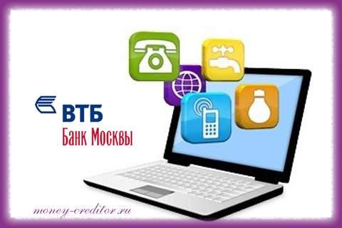 банк москвы жкх услуги оплатить онлайн