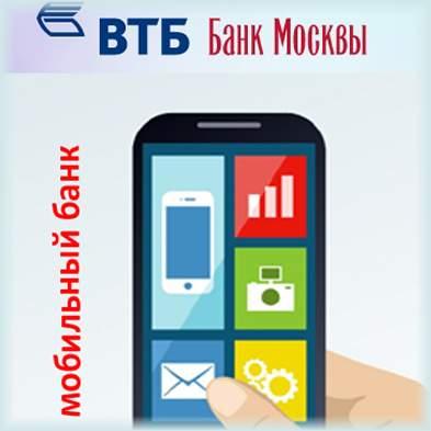Банк Москвы мобильный банк: современный сервис для клиентов