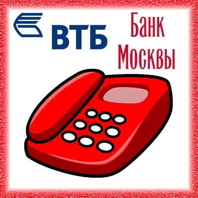 Банк Москвы телефон — номер для звонков 8 800 200 23 26