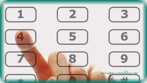банк москвы телефон голосовое меню