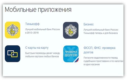 Банк Тинькофф работа в режиме онлайн