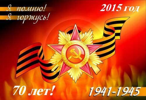 День Победы - поздравляю ветеранов всех героев ВОВ