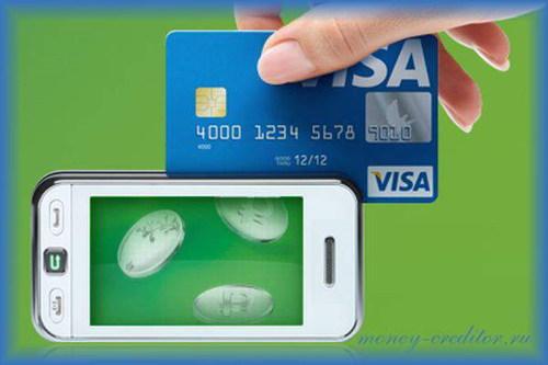 деньги на телефон с карты без комиссии посредством онлайн банкинга