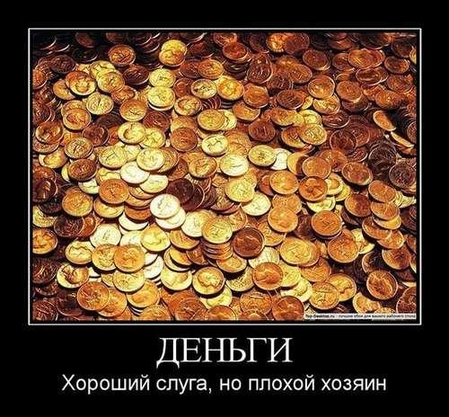 деньги нужны всем