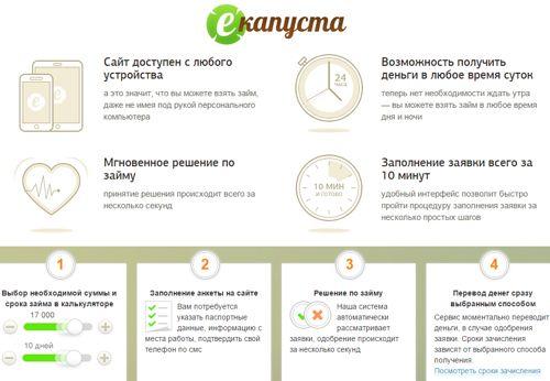 екапуста займ в мфк онлайн e-kapusta ru