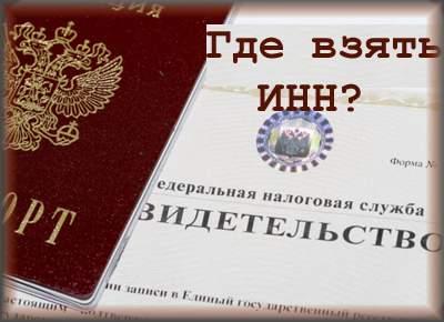 Где взять ИНН гражданам Российской Федерации?