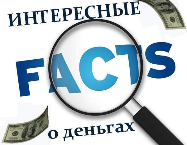 Познавательные и интересные факты о деньгах