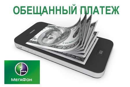 как брать деньги в долг на мегафоне при нулевом балансе