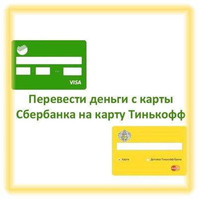 Банк Tinkoff: как перевести деньги с карты Сбербанка на карту Тинькофф