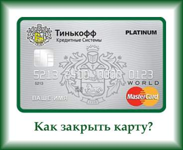 Как закрыть карту Тинькофф Платинум?