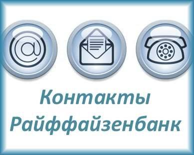 Контакты Райффайзенбанк: адреса отделений, телефоны техподдержки