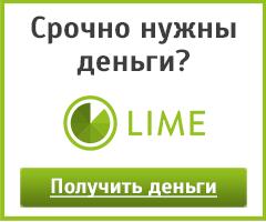 Lime zaim ru — быстрые микрозаймы онлайн