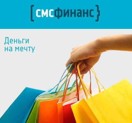 МФК СМС Финанс ООО займ в МФО