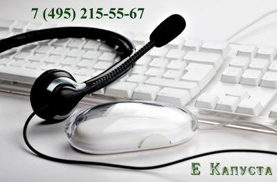 Онлайн займ МКК ЕКапуста горячая линия по номеру 8 495 215 55 67