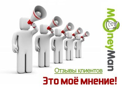 МФО Манимен отзывы клиентов о займе