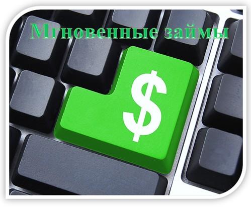 Мгновенные кредиты – Онлайн займы денег срочно по паспорту