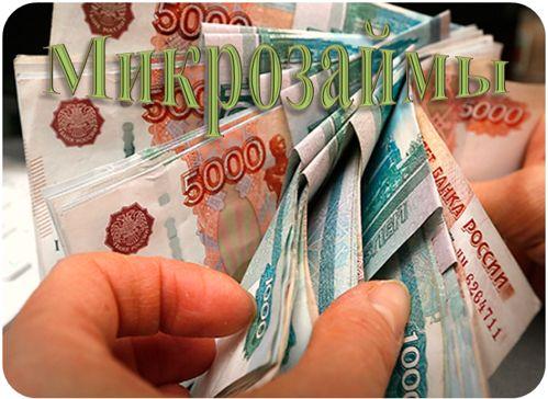 микрозаймы как получить деньги до зарплаты