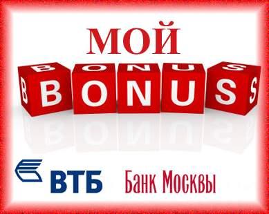 Мой бонус Банк Москвы — ежемесячная прибыль для владельцев кредитных карт