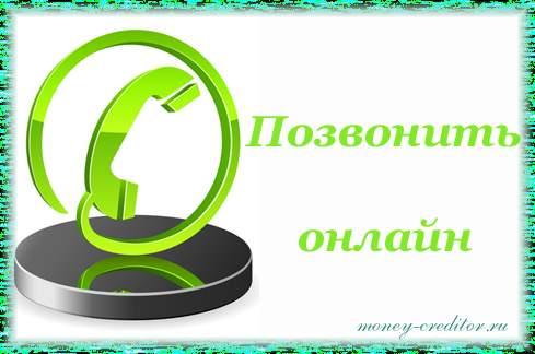 номер телефона ренессанс кредит и звонки онлайн