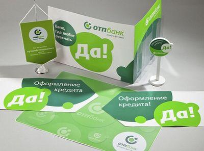 Официальный сайт ОТП Банк – условия кредитования физических лиц