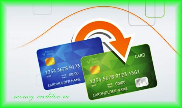 перевод средств между картами разных банков