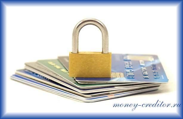 безопасные платежи банковской картой