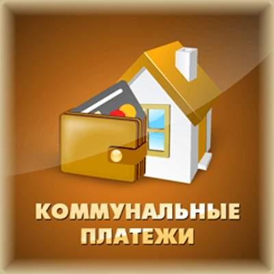 Оплата ЖКХ без комиссии: где принимают платежи