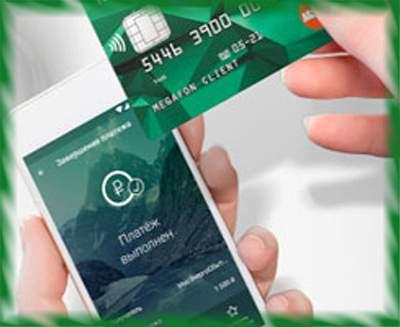 Оплата Мегафон банковской картой через интернет без комиссии