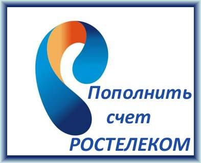 Оплата Ростелеком банковской картой через интернет без комиссии