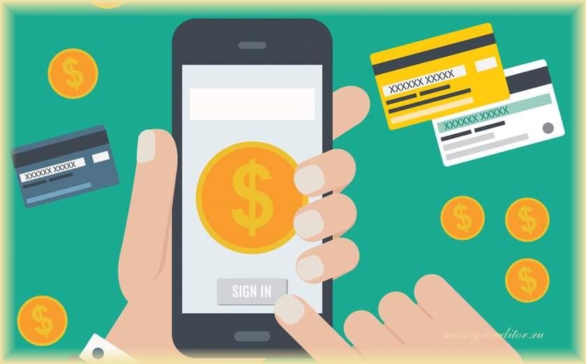 оплатить мобильный без комиссии банковской картой посредством интернет банкинга