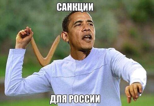 Ослабление санкций против России теория бумеранга