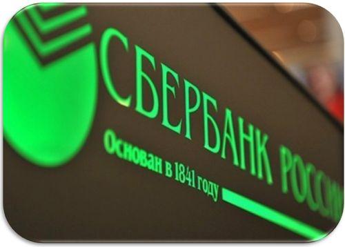 ПАО «Сбербанк России» номер 1