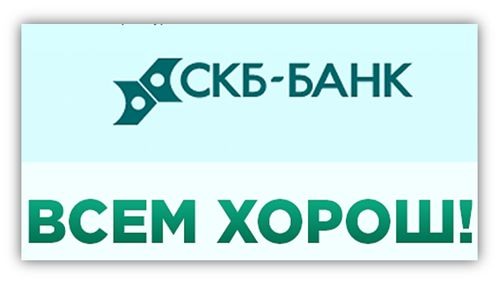 ПАО СКБ банк хороший