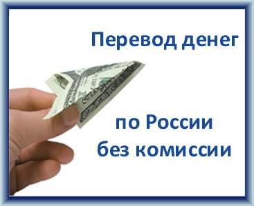 Перевод денег по России без комиссии
