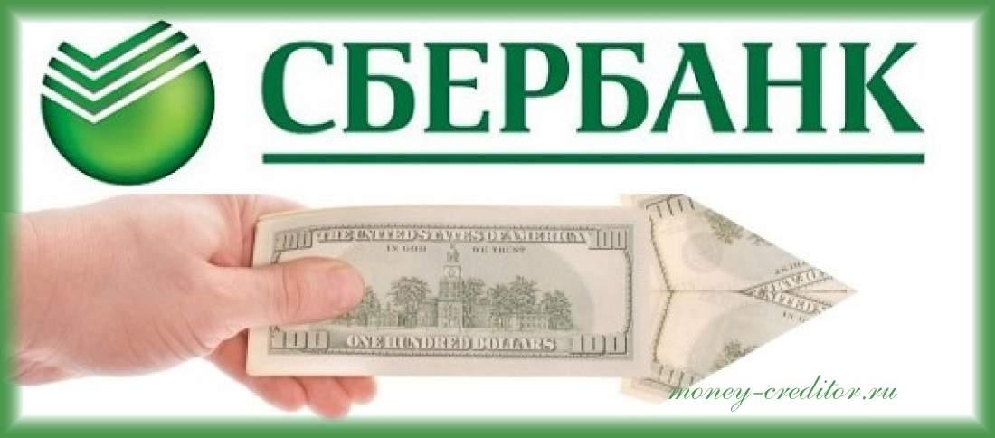 перевод с карты тинькофф на карту сбербанка на сайте тинькофф ру