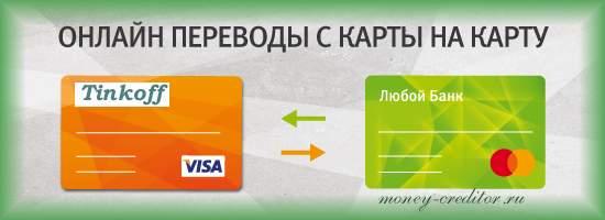 мобильное приложение тинькофф банка для переводов с карты на карту