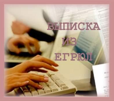 Как получить выписку из ЕГРЮЛ онлайн: варианты оформления