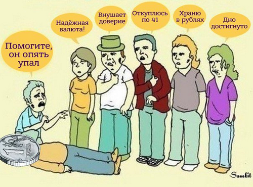 помогите, рубль снова упал