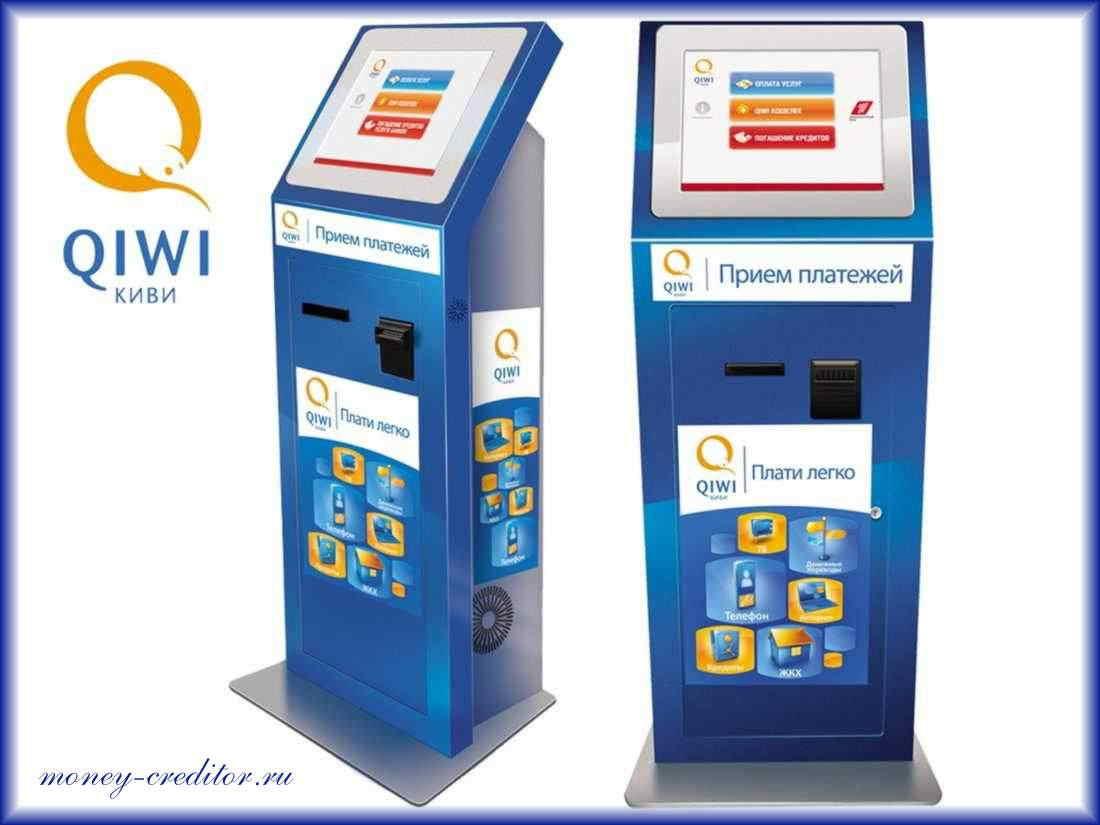пополнить киви кошелек без комиссии в терминалах