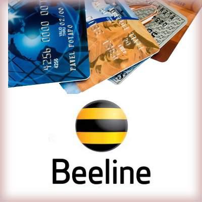 оплатить билайн с банковской карты без комиссии картой visa